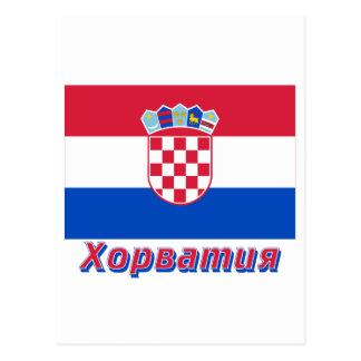 Bandera de Croacia con nombre en ruso Tarjetas Postales