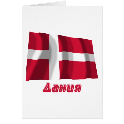 Bandera de Dinamarca que agita con nombre en ruso Tarjeta De Felicitación
