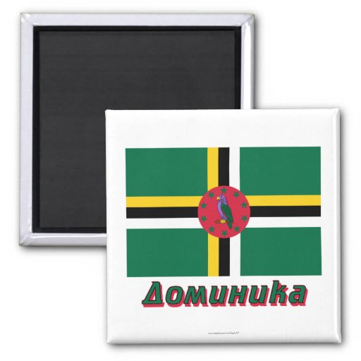 Bandera de Dominica con nombre en ruso Imán Cuadrado