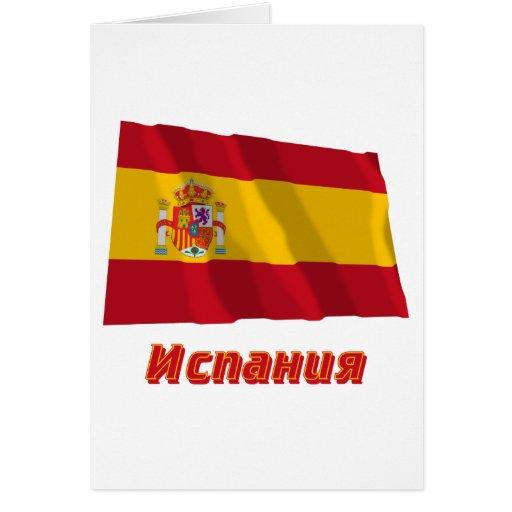 Bandera de España que agita con nombre en ruso Tarjeta De Felicitación
