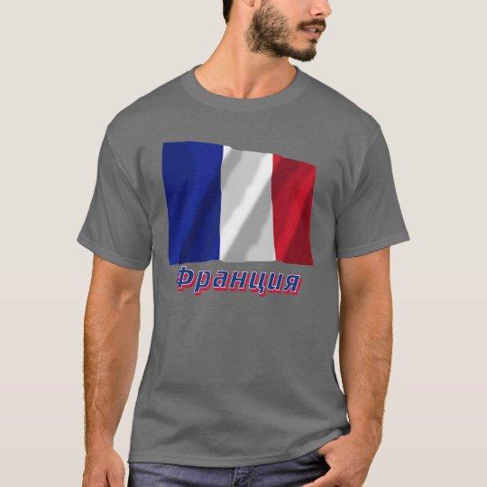 Bandera de Francia que agita con nombre en ruso Playera