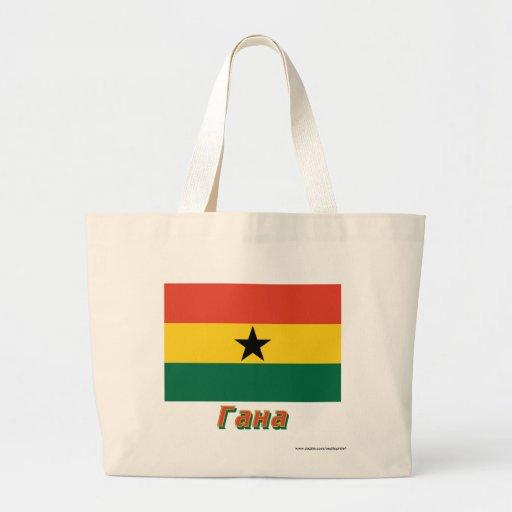 Bandera de Ghana con nombre en ruso Bolsa Tela Grande
