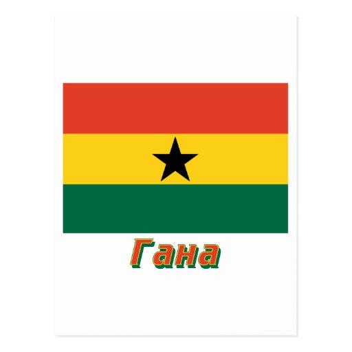 Bandera de Ghana con nombre en ruso Postal