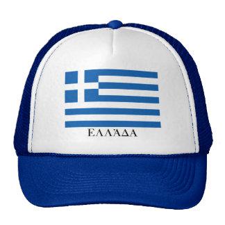 """Bandera de Grecia """"ΕΛΛΆΔΑ """" Gorras De Camionero"""