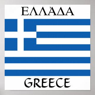 """Bandera de Grecia """"ΕΛΛΆΔΑ """" Póster"""