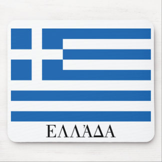 """Bandera de Grecia """"ΕΛΛΆΔΑ """" Tapete De Ratones"""