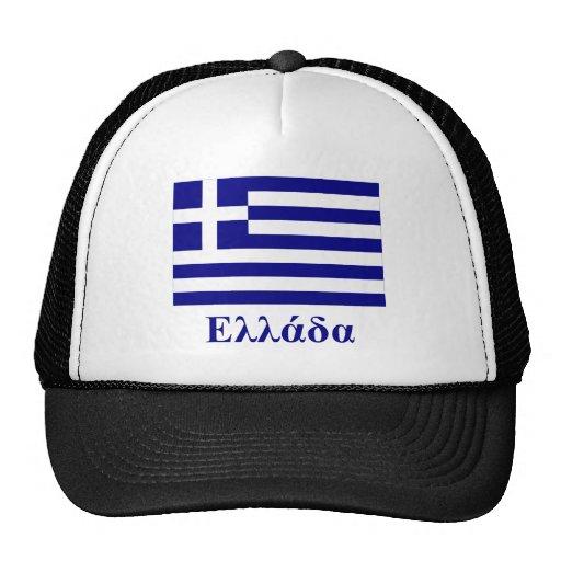 Bandera de Grecia con nombre en griego Gorro