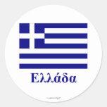 Bandera de Grecia con nombre en griego Pegatina