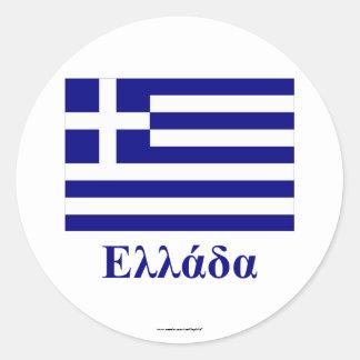 Bandera de Grecia con nombre en griego Pegatina Redonda