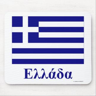 Bandera de Grecia con nombre en griego Alfombrillas De Ratón