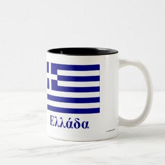 Bandera de Grecia con nombre en griego Tazas