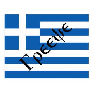Bandera de Grecia Tarjeta Postal