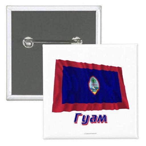 Bandera de Guam que agita con nombre en ruso Pin Cuadrada 5 Cm