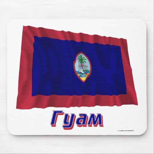 Bandera de Guam que agita con nombre en ruso Alfombrillas De Raton
