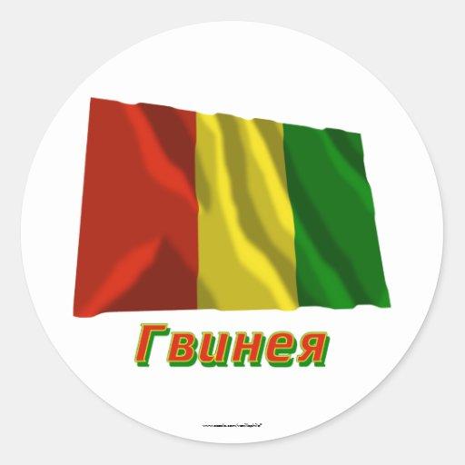 Bandera de Guinea que agita con nombre en ruso Pegatina Redonda