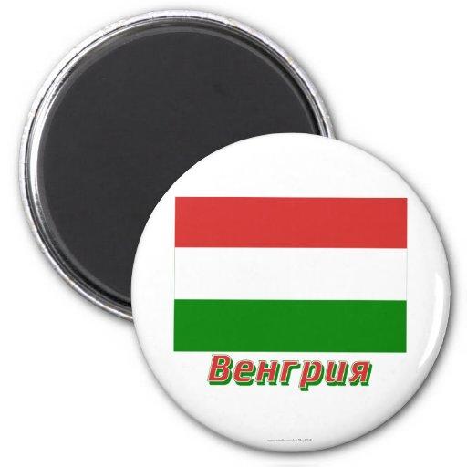 Bandera de Hungría con nombre en ruso Imán Redondo 5 Cm