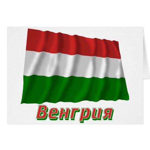 Bandera de Hungría que agita con nombre en ruso Tarjeton