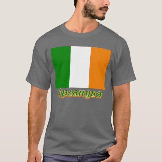 Bandera de Irlanda con nombre en ruso Playera