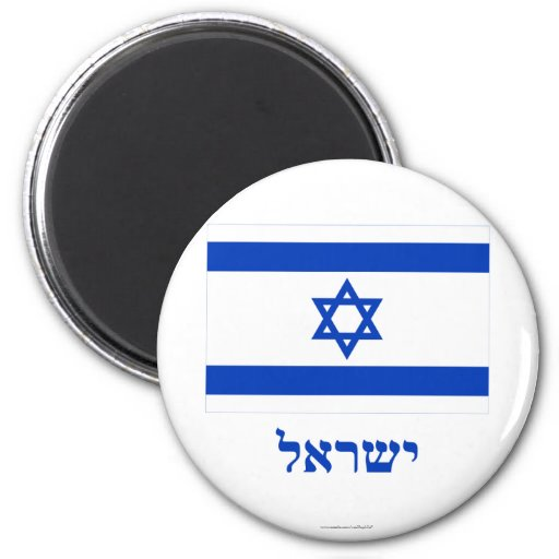 Bandera de Israel con nombre en hebreo Imán Redondo 5 Cm