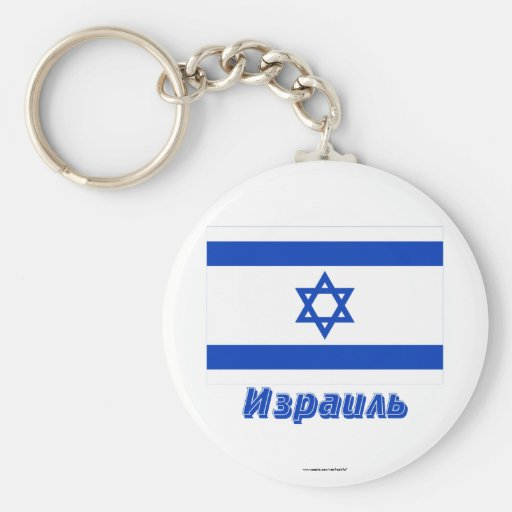 Bandera de Israel con nombre en ruso Llavero