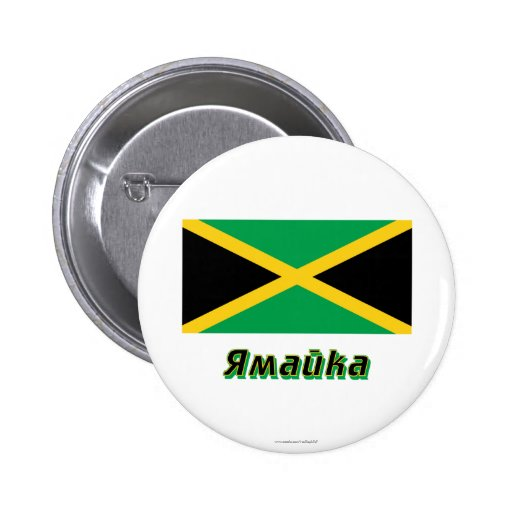 Bandera de Jamaica con nombre en ruso Pin