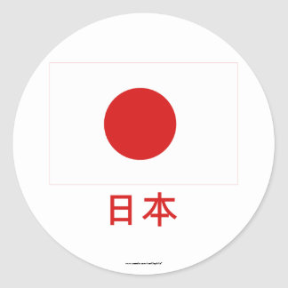 Bandera de Japón con nombre en japonés Pegatina Redonda