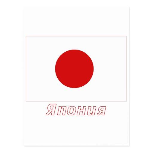 Bandera de Japón con nombre en ruso Postal
