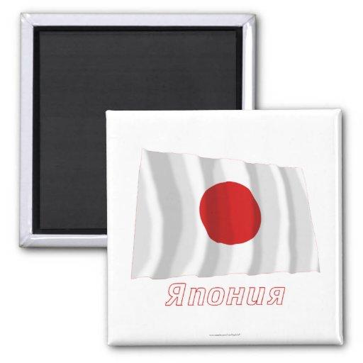 Bandera de Japón que agita con nombre en ruso Imán