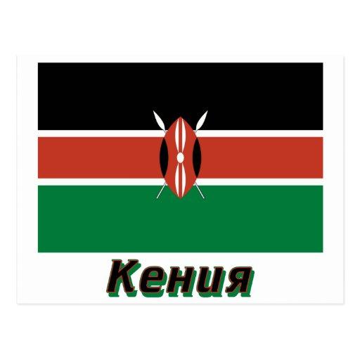 Bandera de Kenia con nombre en ruso Postal