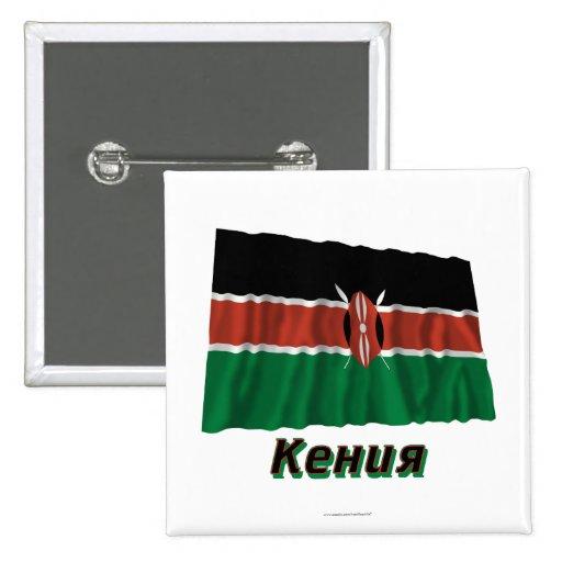 Bandera de Kenia que agita con nombre en ruso Pin