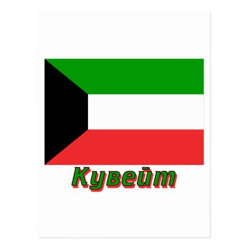 Bandera de Kuwait con nombre en ruso Postal