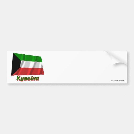 Bandera de Kuwait que agita con nombre en ruso Pegatina De Parachoque