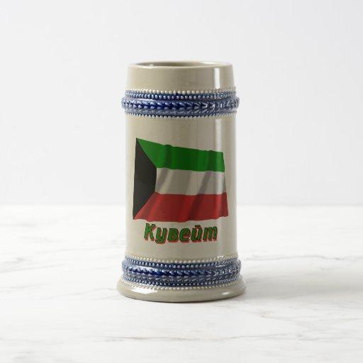 Bandera de Kuwait que agita con nombre en ruso Jarra De Cerveza