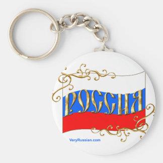 BANDERA de la Federación Rusa Llavero Redondo Tipo Pin