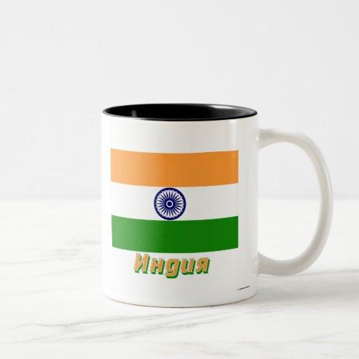 Bandera de la India con nombre en ruso Tazas De Café