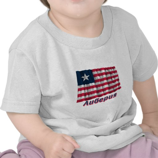 Bandera de Liberia que agita con nombre en ruso Camisetas