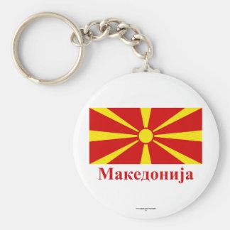 Bandera de Macedonia con nombre en macedonio Llavero