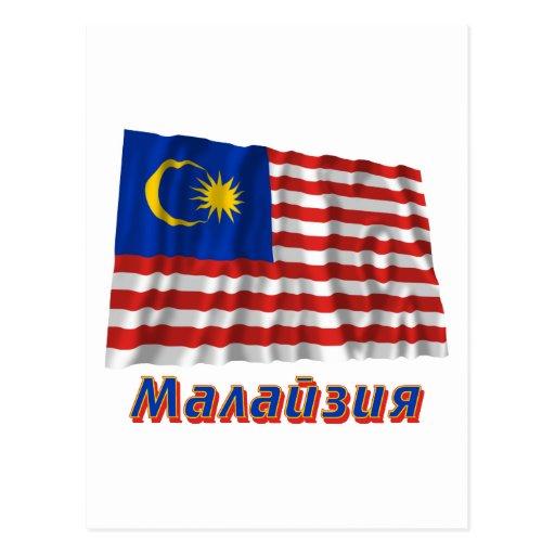Bandera de Malasia que agita con nombre en ruso Postal