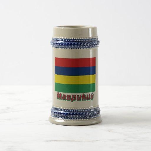 Bandera de Mauricio con nombre en ruso Jarra De Cerveza