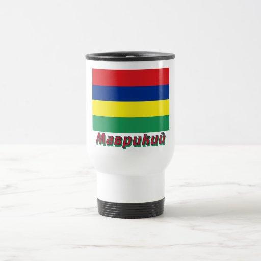 Bandera de Mauricio con nombre en ruso Taza De Café