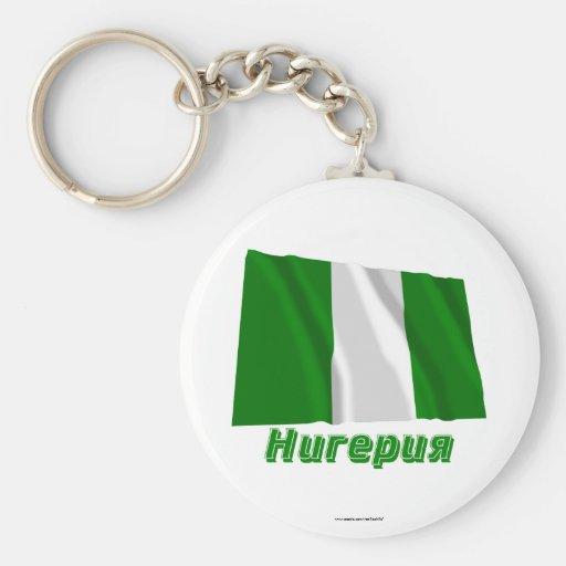 Bandera de Nigeria que agita con nombre en ruso Llaveros