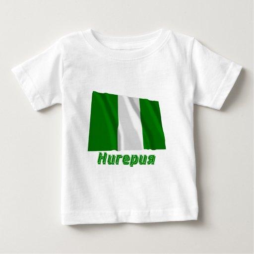 Bandera de Nigeria que agita con nombre en ruso Playera