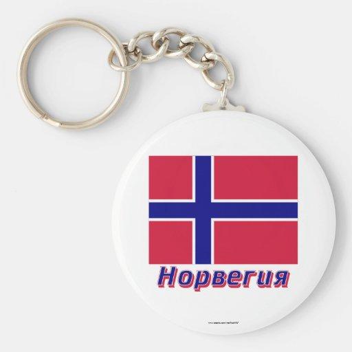 Bandera de Noruega con nombre en ruso Llavero Redondo Tipo Pin
