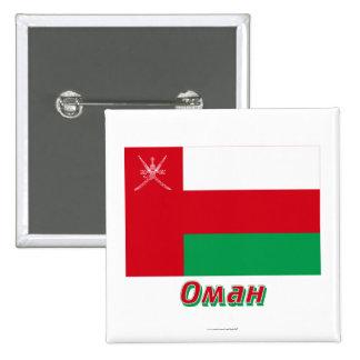 Bandera de Omán con nombre en ruso Pins