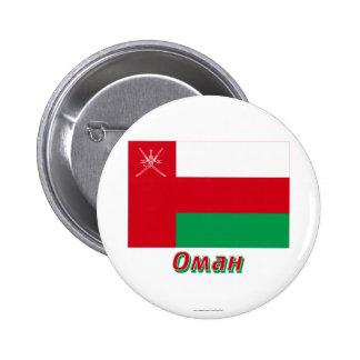 Bandera de Omán con nombre en ruso Pin