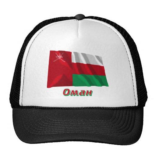 Bandera de Omán que agita con nombre en ruso Gorra