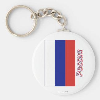 Bandera de Rusia con nombre en ruso Llavero Redondo Tipo Pin