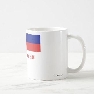 Bandera de Rusia con nombre en ruso Tazas De Café