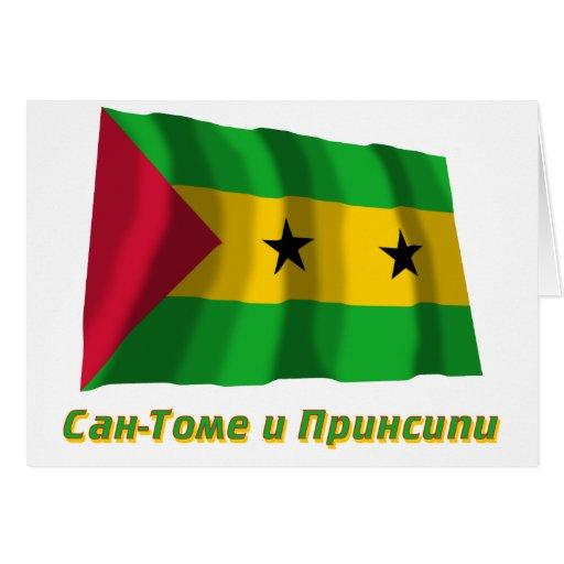 Bandera de Sao Tome que agita con nombre en ruso Tarjeta De Felicitación