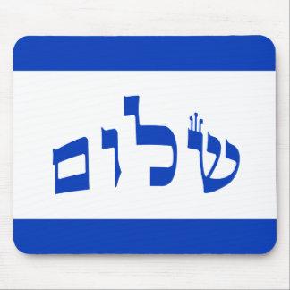 Bandera de Shalom en hebreo Mousepad